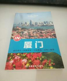 "Lonely Planet ""IN""系列:厦门"