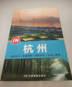 "Lonely Planet ""IN""系列:杭州"
