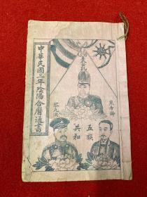 The cover book of the 3 years of the Yin and Yang calendar in the Republic of China (covered by Yuan Shikai, Xiong Xiling, Li Yuanhong)