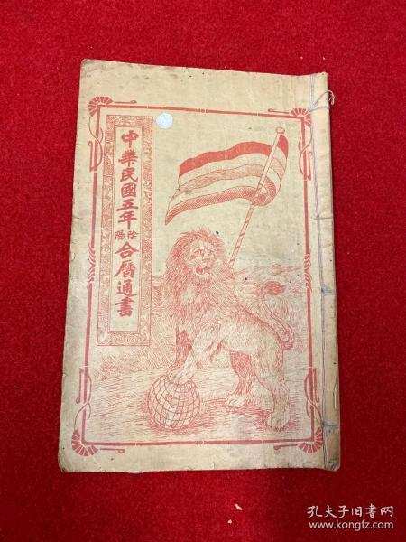 5 Years Chinese Calendar