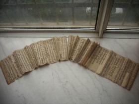 稀見清代毛筆手寫-修道入道規程文書【預修入戶手策】折疊一大張!120/18厘米