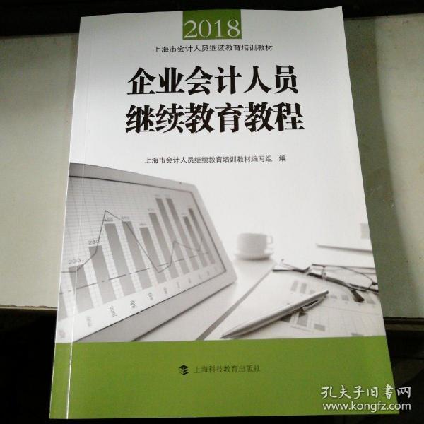 北京会计人员继续教育:会计人员继续教育费用如何在线支付