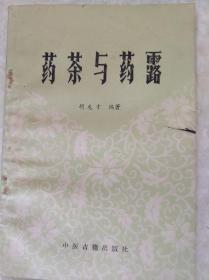 鑰佸尰涔�:鑽尪涓庤嵂闇�  86骞村垵鐗�