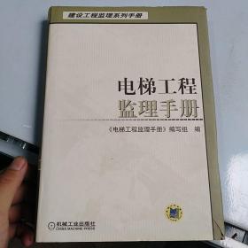 電梯工程監理手冊