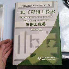 三峽工程施工技術(3期工程卷)