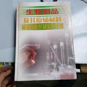 生物制品及其原輔材料質量標準控制實用手冊(三)