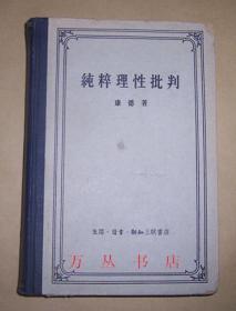 纯粹理性批判(精装)1957年1版1印
