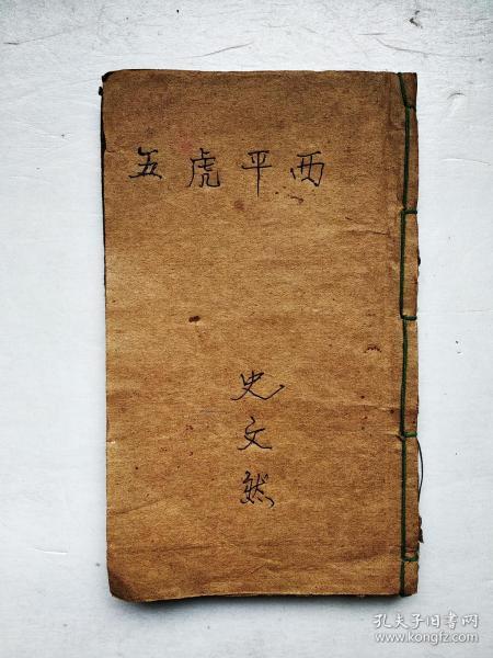 石印本,绘图五虎平西全传、卷一至卷三
