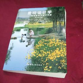 Landscape Design: Site Planning and Design Manual (Fifth Edition of the Original Work)