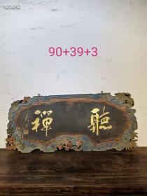 Study plaque, depicting gold characters, beautiful shape!