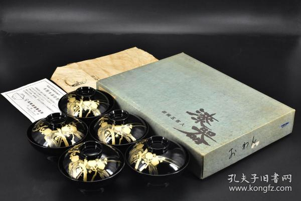 "(B 8211) ""Traditional Japanese Craft Lacquerware Aizu Tu"" in the original box. Five bowls of Imperial Bowls, a set of five wooden lacquerware bowls, all with instructions, one paper bag each, Aizu lacquerware, rice bowl, soup bowl, bowl cover, golden plum pattern on the outer wall. Lacquer workmanship exquisite color bright and elegant noble bowl diameter: 12.5cm height: 5.7cm bowl lid diameter: 11.6cm height: 3.4cm"