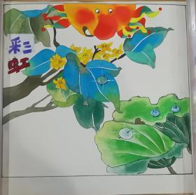 Rainbow (1-3) Original
