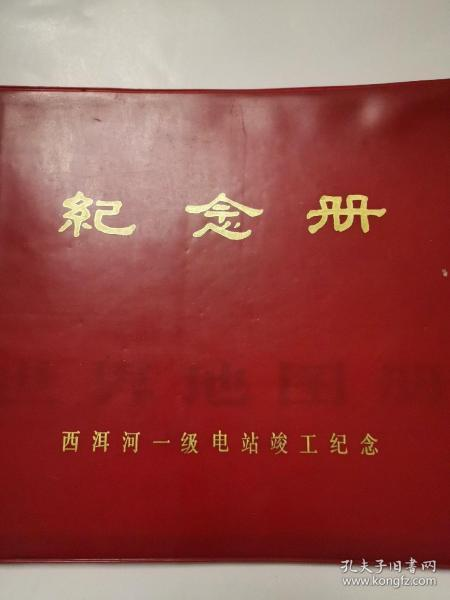 Commemorative commemorative album cover of the Xiqiaohe First Power Station plus a copy of the world atlas