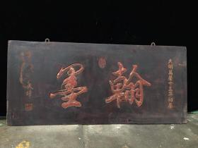 Old   Wooden   tire lacquer  【[翰墨]   Hanging  plaque  plaque   , 110米 米 , high 48% m, thick degree