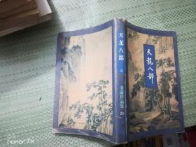 Tianlong Babu 5 Jin Yong's Collection 25