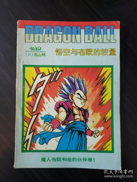 Dragon Ball: Goku vs. Buu