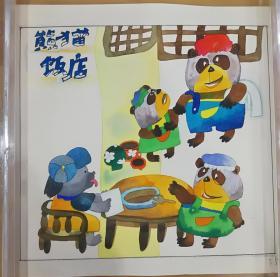 Original of Panda Hotel (1-4)