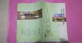 """Mengke Tulajia 2011.3 Issue 34 total Mongolian 8 Pins [There are awards for the """"Yinshan Yun"""" Mongolian Song Contest Awards Party, the 2011 College Entrance Examination Autonomous Region liberal arts champion Bambula and other pictures]"""