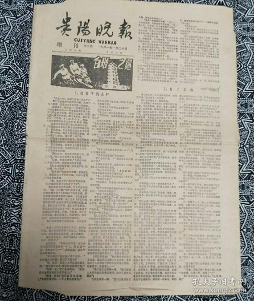 """Guiyang Evening News Supplement"" (January 20, 1981)"