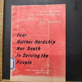 Fear Neither Hardship Nor Death in Serving the people   为人民一不怕苦,二不怕死  英文版