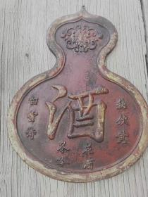 Gold plaque of Nanmu lacquer ware during the Republic of China