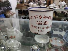 Cultural Revolution Enamel Enamel Cup, Xichang County, Sichuan Province