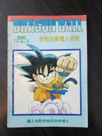 Dragon Ball: The Scary New Devil Buu