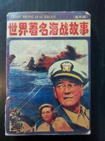 World Famous Naval Warfare Story (Comics)