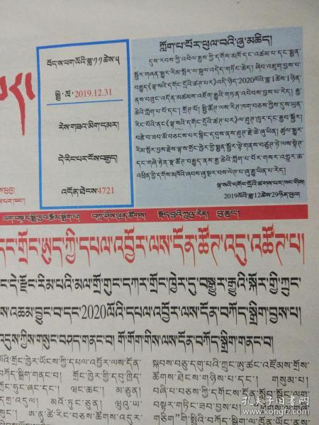 The Lhasa Evening News stopped publication, one in Tibetan and one in Chinese.