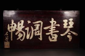 Qing: Wooden plaque lacquered in gold with elegant plaque