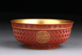 """Qing Dynasty: """"Made in the Qianlong Period"""" Red Glazed Carved Porcelain and Gold Troupe Shouwen Bowl"""