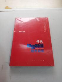 Looking for China-made invisible champion (General Mechanical Volume) unopened