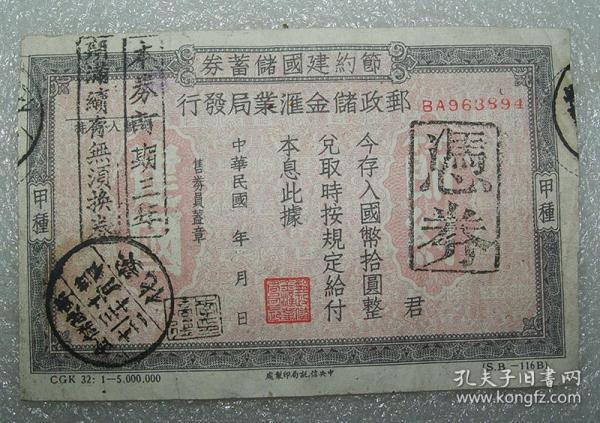 Saving the Founding of the National Savings Voucher Issued by the Postal Savings and Financial Services Bureau 32 years of the Republic of China Anhua Stamped A Round up Anti-Japanese War