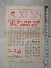 Cultural revolution mime tabloid