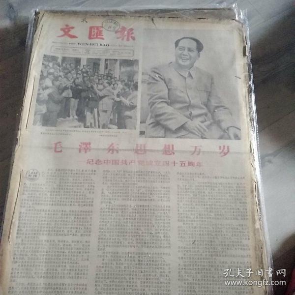 1-31 July 1966 Wen Wei Po