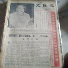 1-31 January 1966 Wen Wei Po