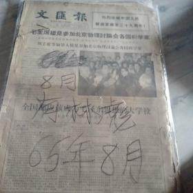 1-30 August 1966 Wen Wei Po