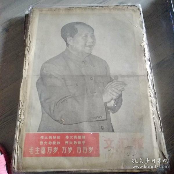 1-31 January 1968 Wen Wei Po