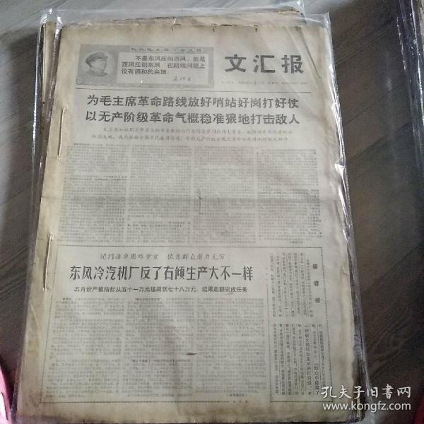 1-30 June 1968 Wen Wei Po