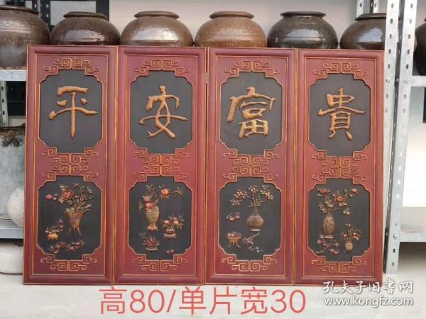Safe and rich Expensive, lacquerware hanging screen with four screens, high embossed multicolored painting gold lacquerware, appearance good retro decoration, hall hall hanging rewards com ...