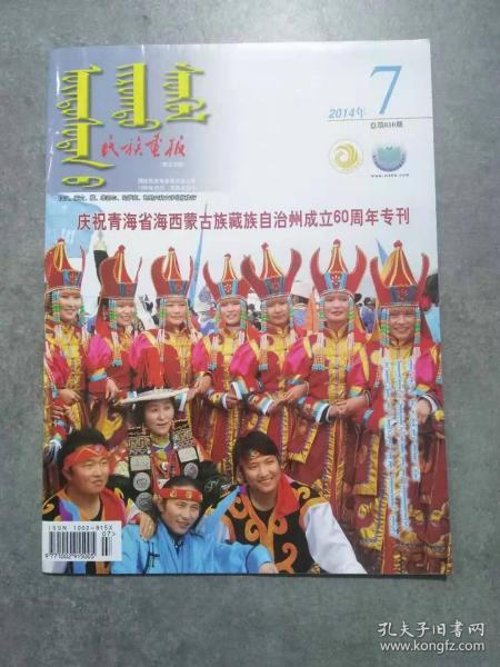 National Pictorial (Mongolian) 2014, Issue 7