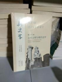 K:新史學 第二十二輯 古代文明與現代史學( 16開有塑封 正版 特價