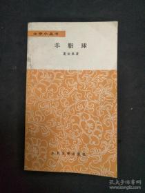 文學小叢書:羊脂球