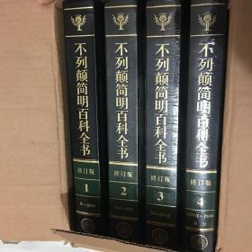 不列颠简明百科全书 套装共4册 修订版精装