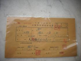 中國人民銀行志愿軍-特種信匯憑證!