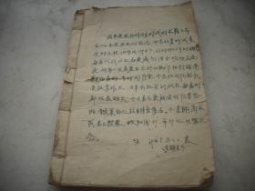紅色文獻:1947年華北新華書店出版-中國戲曲作家'馬健翎'著[血淚仇]!惜缺封面