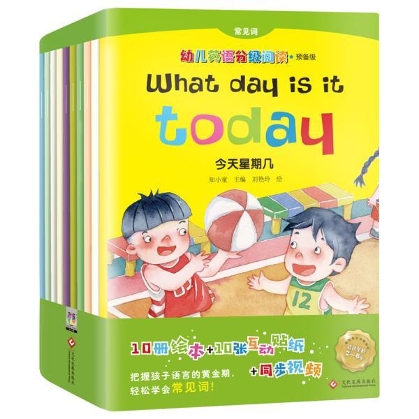 幼儿英语分级阅读.预备级(全10册)