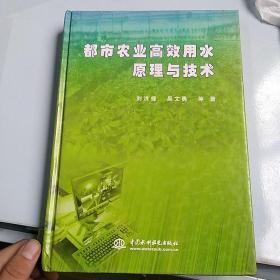 都市農業高效用水原理與技術