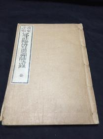 低價 《冠注臨濟慧照禪師語錄》 佛教古籍 1932年貝葉書院精印本 原裝白紙大開好品一冊全