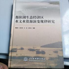 鄱陽湖生態經濟區水文水資源演變規律研究